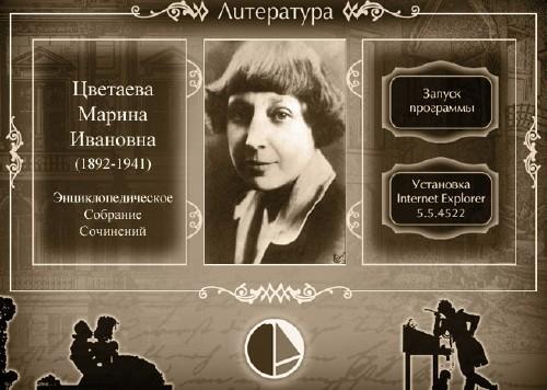 Marina Cvetaeva in un libro di letteratura russa